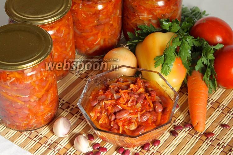 Рецепт Фасоль с овощами на зиму