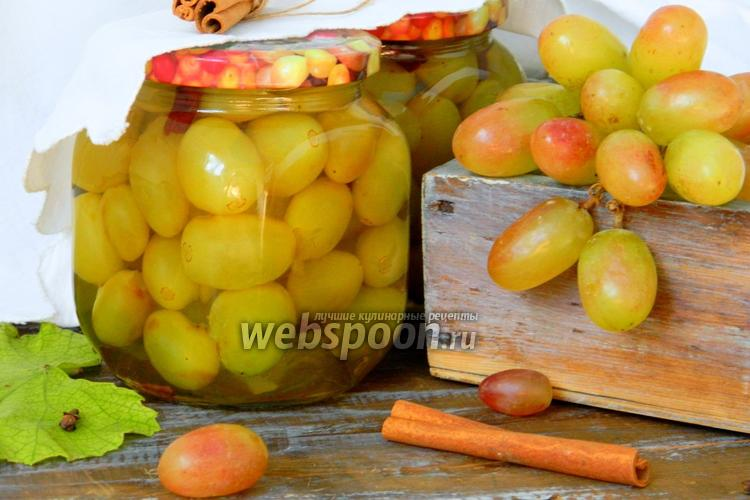 Рецепт Маринованный виноград