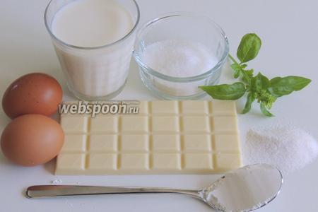 Подготовим ингредиенты: молоко, сахар, ванильный сахар, крахмал, яйца, шоколад, базилик свежий.