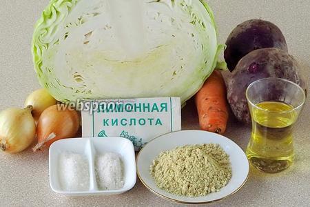 Для приготовления салата нужно взять свежую белокочанную капусту, свежую свёклу, репчатый лук, морковь, растительное масло, сахар, соль, лимонную кислоту и горчичный порошок.