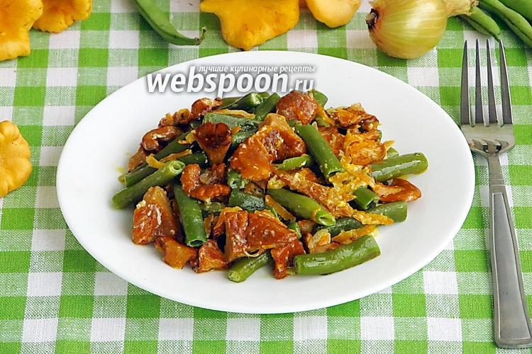 Рецепт Спаржевая фасоль с грибами лисичками