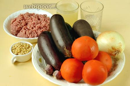 Для приготовления этого блюда нам нужны баклажаны, помидоры, большая луковица или две средних, чеснок, говяжий фарш (можно бараний), рис (лучше басмати или жасмин), кедровые орехи, куриный бульон, соль, перец, оливковое масло.