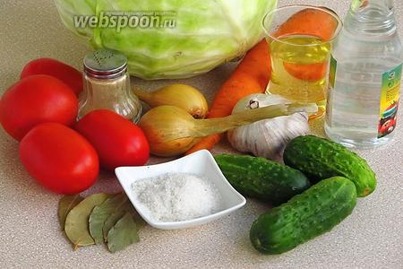 Для приготовления салата нужно взять свежую белокочанную капусту, морковь, крепкие зрелые помидоры, свежие огурцы, репчатый лук, чеснок, перец чёрный молотый, подсолнечное нерафинированное масло, яблочный уксус, лавровый лист и соль.