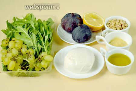 Для приготовления салата нам понадобится инжир, моцарелла, виноград, руккола, оливковое масло, дижонская горчица, лимонный сок, перец.