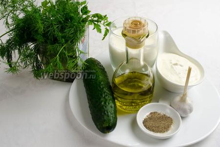 Для приготовления соуса нужно взять йогурт, сыр козий мягкий, огурцы свежие, чеснок, укроп, соль, перец, масло оливковое.