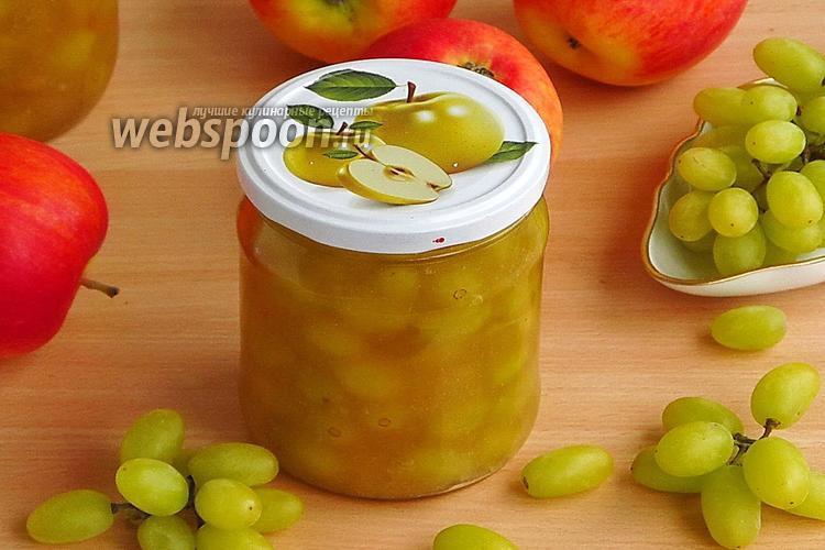 Рецепт Джем из яблок и винограда