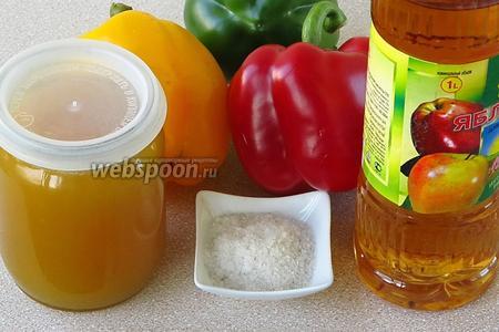 Для приготовления заготовки нужно взять плоды сладкого перца разного цвета, яблочный уксус, мёд, воду и соль.