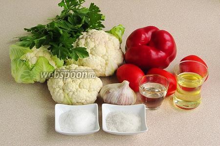 Для приготовления закуски нужно взять молодые головки цветной капусты небольшого диаметра, лимонную кислоту, помидоры, сладкий перец, чеснок, подсолнечное масло, сахар, соль, уксус 6 % концентрации, зелень петрушки.