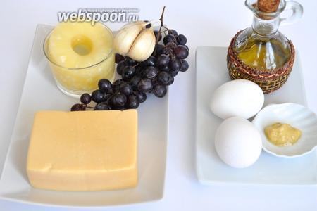 Для салата - ананасы консервированные, виноград без косточек, сыр твёрдый поострее, чеснок. Соус майонез приготовим сами. Для соуса понадобится 2 желтка, дижонская горчица, соль и сахар по вкусу, лимонный сок, масло оливковое 70- 100 мл.