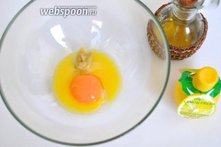 На этом этапе можно добавить майонез, перемешать и подавать. Но раз уж салат к Новому Году, то лучше приготовить соус самим, это займет ровно 8 минут. Отделить желтки от белков, добавить 0,5 ч. л. горчицы, соль и сахар по вкусу и взбивать венчиком. Как только желтки смешаются, тонкой струйкой вливать масло и взбивать. Главное не лить сразу много масла, тогда соус получится жидким, а вливать частями.