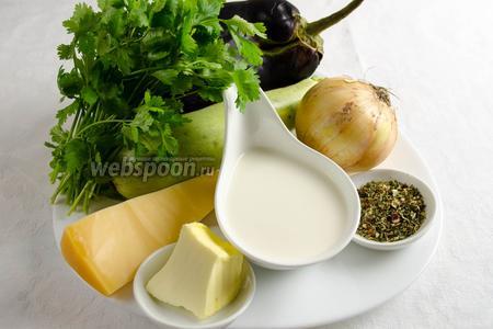 Чтобы приготовить овощной жульен, необходимо взять пару небольших баклажанов, пару кабачков, луковицу, сметану, сливки 33%, твёрдый сыр, сливочное масло, соль, перец, прованские травы и кинзу (можно петрушку).