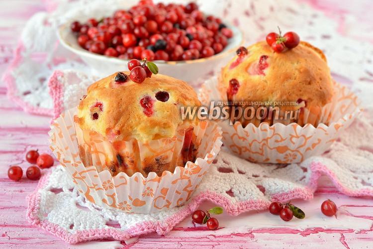 Рецепт Кексы с брусникой и творожной начинкой