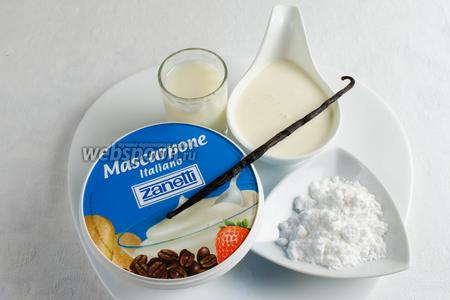 Готовим крем: необходимо взять сыр Маскарпоне, ликёр, стручок ванили, сахарную пудру, сливки.