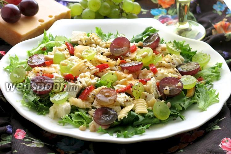 Рецепт Салат c виноградом, сыром и фризе