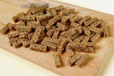 У хлеба срезаем корочки и нарезаем тонкими брусочками.
