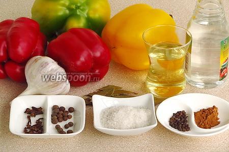 Для приготовления консервированного перца нужно взять сладкий перец, воду, чеснок, горошины чёрного и душистого перца, лавровый лист, бутоны гвоздики, корицу, подсолнечное масло, уксусную эссенцию 80%-ной концентрации и соль.
