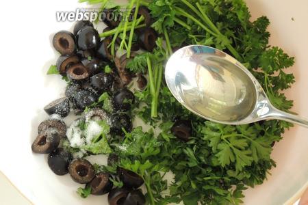 Нарежем на половинки маслины и крупно петрушку. Добавим соль, перец и рапсовое масло.