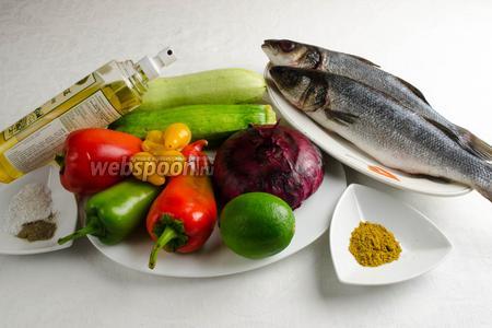 Чтобы приготовить блюдо, нужно взять свежую рыбу сибас, морскую соль, чёрный перец молотый, карри, лайм, масло оливковое (удобно использовать спрей); набор овощей к рыбе: кабачок, цукини, мелкие помидоры, сладкий перец, фиолетовый крымский сладкий лук.