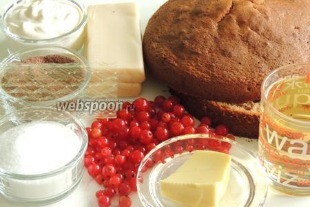 Подготовим ингредиенты: заранее испечённый  медовый бисквит , марципан, сметану жирную, какао, желатин в пластинах, сахар, масло сливочное, красную свежую смородину, яблочный сок.