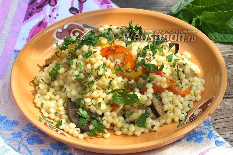 Рецепт Израильский кус-кус с печёными овощами