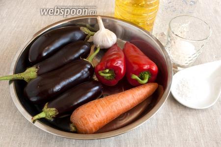 Подготовить баклажаны, морковь, перец сладкий, чеснок, уксус, сахар, соль, масло.