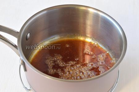 Нагреть на огне до карамелизации сахара. Сахар должен иметь золотисто-коричневый цвет. Если сахар передержать — появится горечь.
