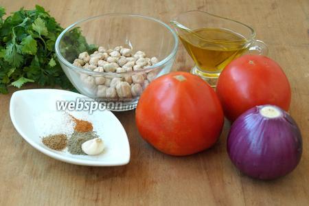 Для приготовления салата нам понадобятся крупные сладкие помидоры, фиолетовый лук, горох нут, оливковое масло, соль, перец, кориандр, паприка, чеснок и петрушка.