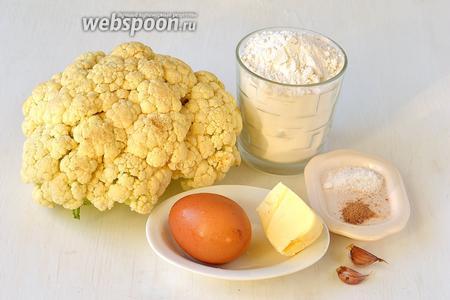 Для приготовления пирожных из цветной капусты нам понадобится цветная капуста, яйцо, сливочное масло, мука, соль, мускатный орех, чеснок.