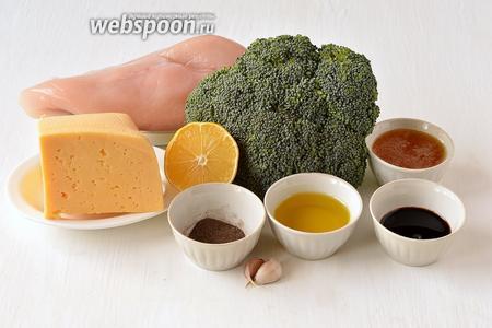 Для приготовления куриного ролла с брокколи нам понадобится куриное филе, твёрдый сыр, брокколи, мёд, соевый соус, подсолнечное масло, перец чёрный молотый, чеснок, лимон.