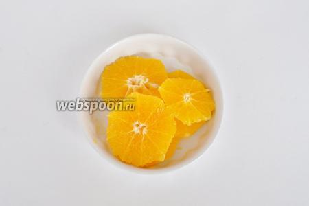 С апельсина срезать шкурку и нарезать кольцами.