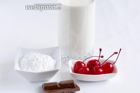 Для крема нам понадобятся сливки, сахарная пудра, ванилин. Коктельная вишня с шоколадом для украшения.