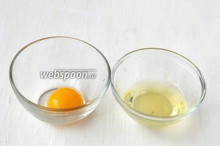 Отделить желток от белка.