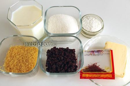 Для приготовления десерта нам понадобятся вермишель тонкая, молоко, сахар, изюм, сливочное масло, кокосовая стружка, шафран и щепотка соли.