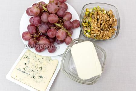 Для приготовления нам понадобятся: виноград, крем-сыр, сыр с плесенью, орехи грецкие и фисташки.