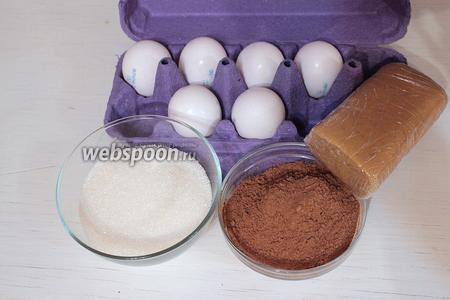 Для теста нам надо: яйца (разделить на белки и желтки), марципан, сахар, какао и ни грамма муки!