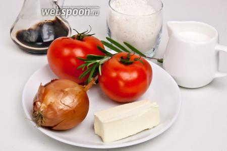 Для томатного соуса и «Бешамель» понадобится помидоры, сливочное масло, розмарин, бальзамический уксус, сахар, соль, чёрный перец, мускатный орех, сливки и мука.