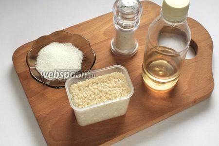 Для приготовления риса в мультиварке нам понадобятся рис, рисовый уксус, сахар и соль.