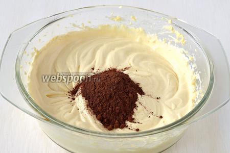 Вмешать в крем какао.