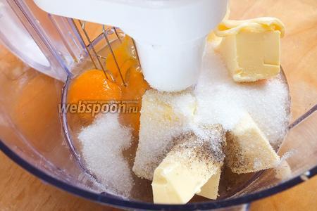 Положите в чашу комбайна (или взбейте миксером): яйца, размягчённое масло, сахар, соль и ванильный сахар. Взбивайте 3-4 минуты.
