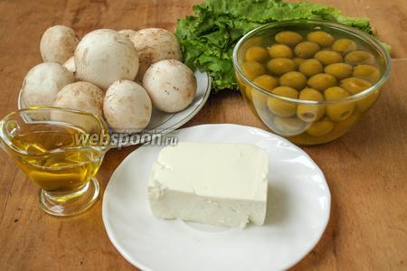 Нам понадобятся свежие шампиньоны, сыр фета, оливки фаршированные лимоном, листья салата и оливковое масло.