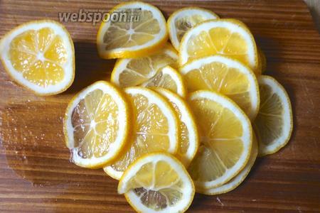 Один лимон помыть и обдать крутым кипятком. Затем лимон нарезаем тонкими кружочками.