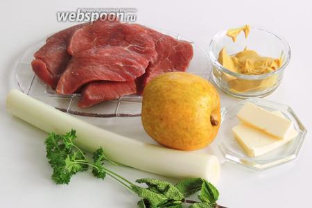 Подготовим ингредиенты: говядину вырезку или зону возле вырезки, подходящую для «Минутки», нарезанную на тонкие ломтики толщиной не более 1 см, горчицу, специи, масло сливочное для обжаривания, лук-порей, яблоки кисловатых сортов, свежие петрушку и мяту.