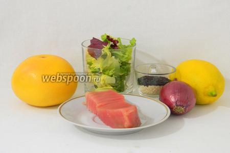 Для приготовления салата с тунцом возьмём филе тунца, салат микс, лимон, грейпфрут, лук фиолетовый, белый и чёрный кунжут, масло оливковое, соль морская.