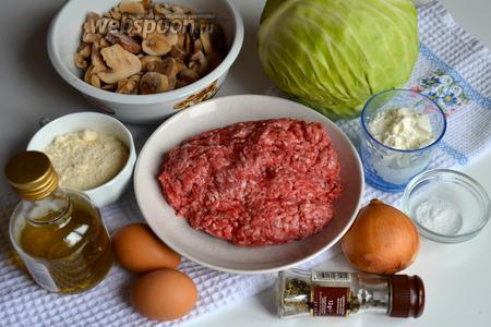Для приготовления капустной запеканки потребуются кочан капусты (весом примерно 1300 г), мясной фарш (вкуснее, если свино-говяжий), грибы, луковица, растительное масло, 0,5 стакана воды, а также яйца, сметана, тёртый сыр Пармезан для заливки и соль с перцем по вкусу.