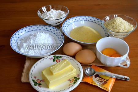 Нам понадобятся для приготовления этого «жётленького» кекса сливочное масло (комнатной температуры), сахарная пудра, 2 целых куриных яйца и 3 желтка, мука, разрыхлитель, ванилин, миндаль (измельчённый) и кукурузная мука.