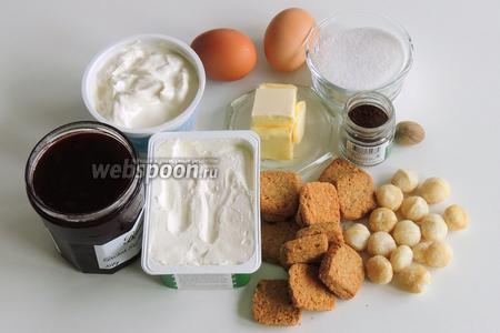 Подготовим ингредиенты: печенье цельнозерновое, орехи Макадамия, крем-фреш, масло сливочное, сахар, ваниль Бурбон, мускатный орех, сливочный сыр (например: Филадельфия или Датский), яйца, вишнёвый конфитюр или варенье.