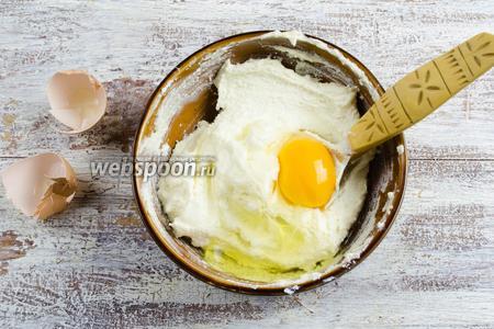 В масляно-творожную массу добавить яйцо. Перемешать до однородной массы.