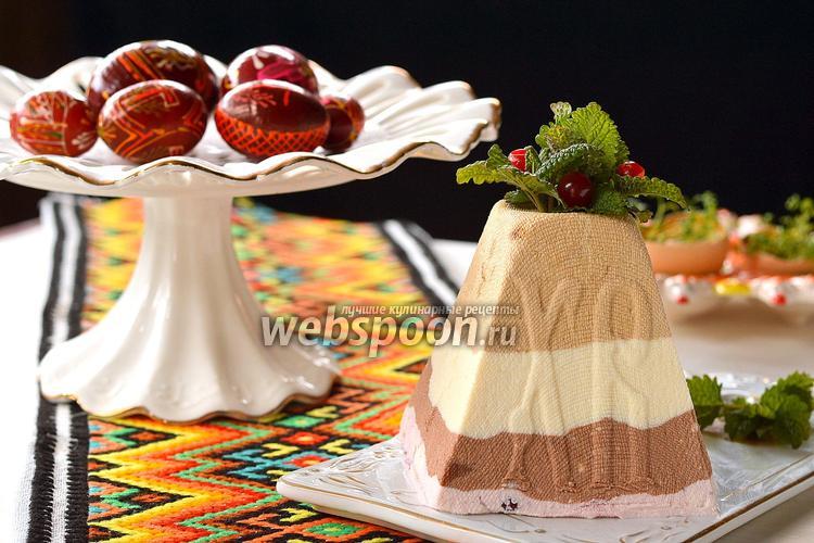 Рецепт Полосатая творожная пасха