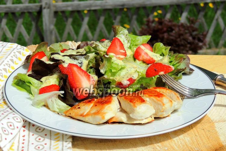 Фото Салат с клубникой и базиликовым соусом