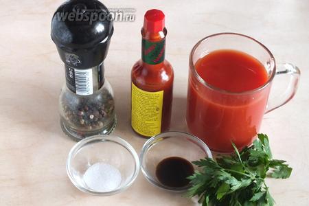 Подготовьте необходимые ингредиенты: томатный сок, вустреский соус, соус табаско (у меня табаско хабанеро), соль, чёрный перец, петрушка. Так же понадобится немного льда для подачи...